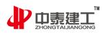 中泰建工(北京)建筑工程有限公司