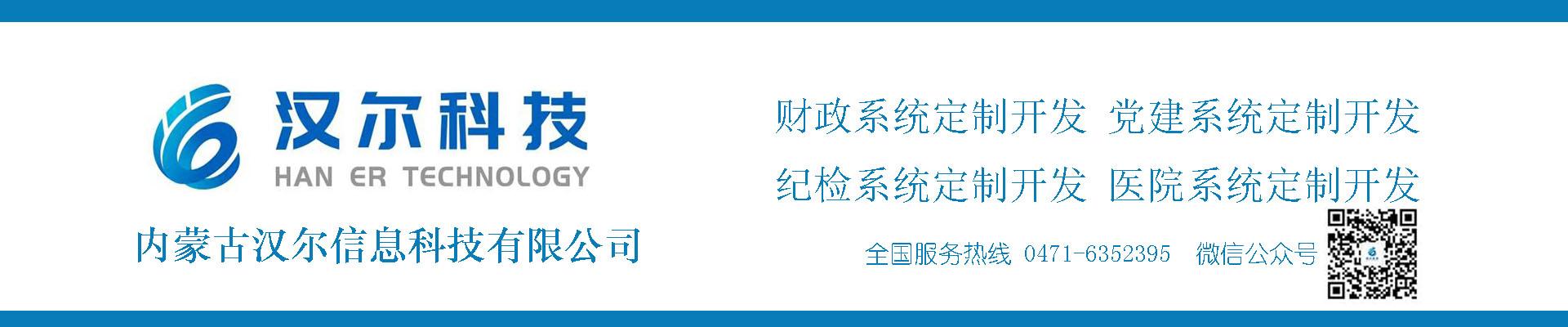 内蒙古汉尔信息科技有限公司