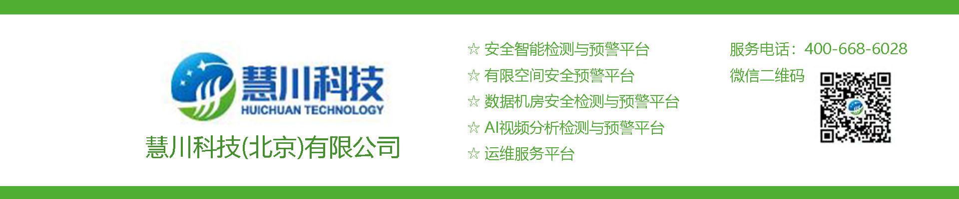 际安科技(北京)有限公司