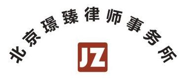 北京璟臻律师事务所