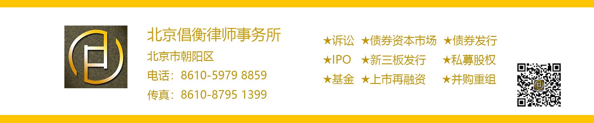 北京倡衡律师事务所