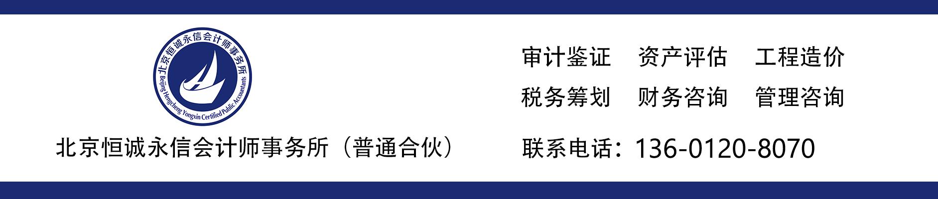 北京恒诚永信会计师事务所