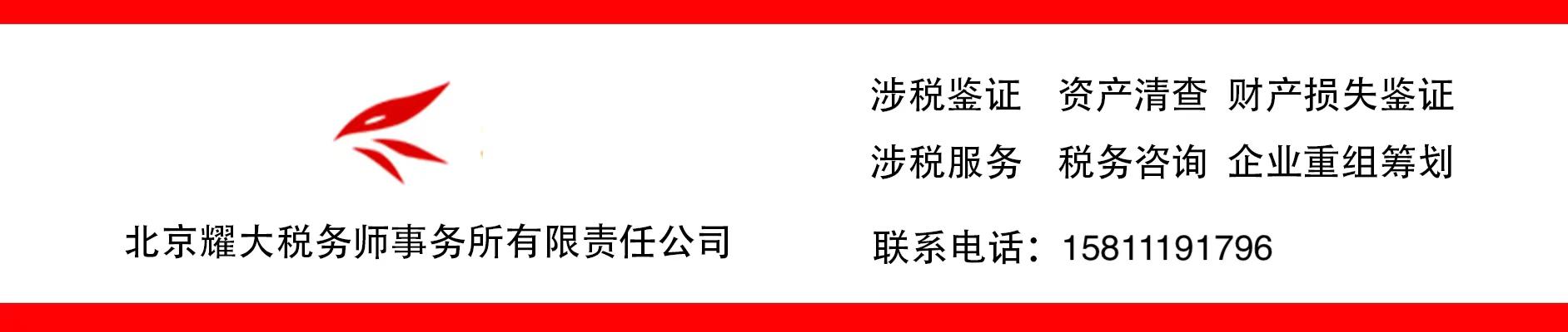 北京耀大税务师事务所